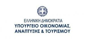 greek-ministry