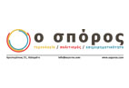 Σχολείο Τουρισμού Καλαμάτας - Ειδικοί Συνεργάτες - Ο σπόρος - Τεχνολογία Πολιτισμός Επιχειρηματικότητα
