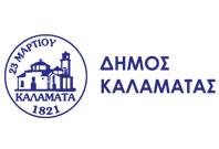 Σχολείο Τουρισμού Καλαμάτας - Συνδιοργανωτές - Δήμος Καλαμάτας