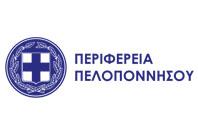 Σχολείο Τουρισμού Καλαμάτας - Συνδιοργανωτές - Περιφέρεια Πελοποννήσου