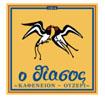 Σχολείο Τουρισμού Καλαμάτας - Υποστηρικτές - Θίασος Καφενείον - Ουζερί