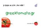 Σχολείο Τουρισμού Καλαμάτας - Υποστηρικτές - Greektomato.gr